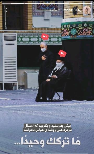واکنش کاربران به مراسم عزاداری رهبر در شب هفتم محرم