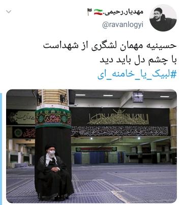 واکنش کاربران به عزاداری رهبر انقلاب در حسینیه امام خمینی