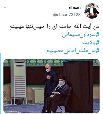 واکنش کاربران به عزاداری غریبانه رهبر انقلاب در حسینیه امام خمینی