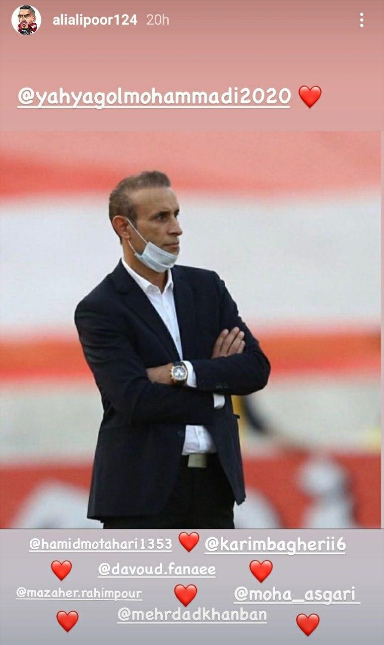 استوری مشترک بازیکنان پرسپولیس در حمایت از گلمحمدی