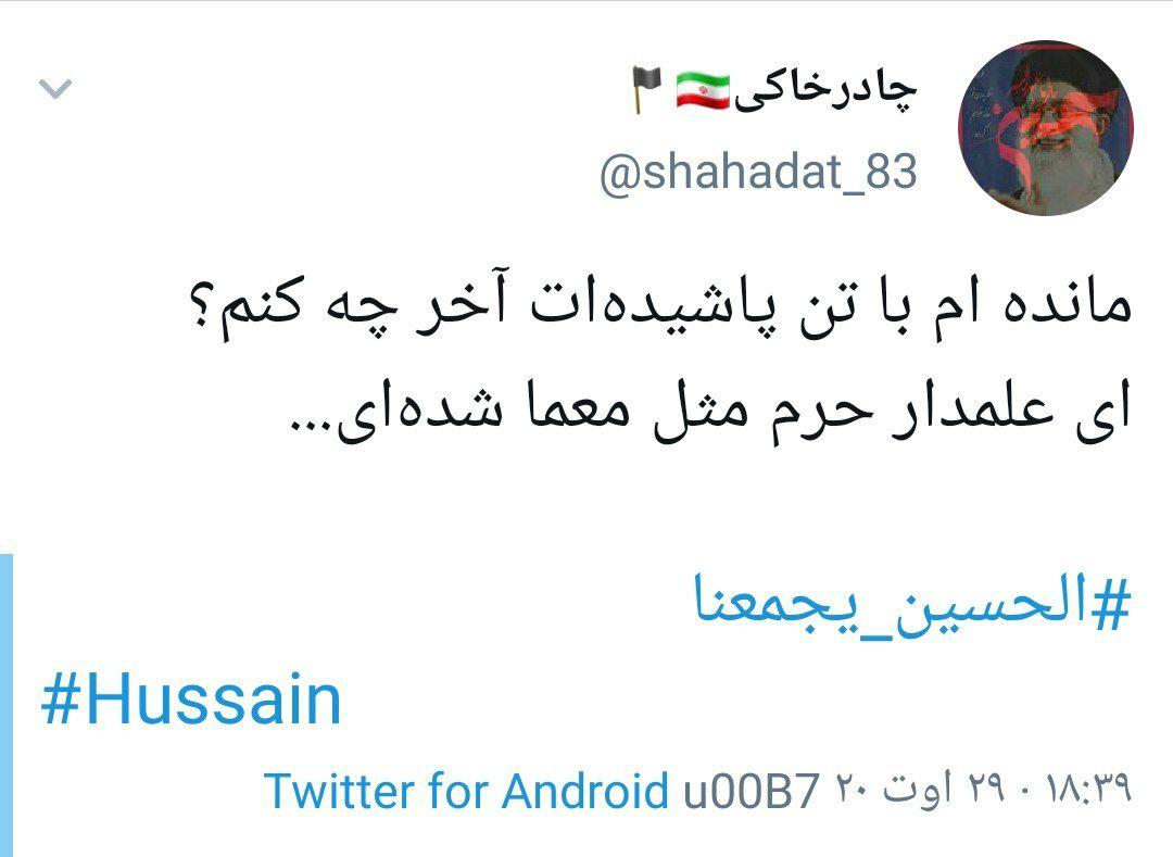#ما_ملت_امام_حسینیم همچنان داغ است
