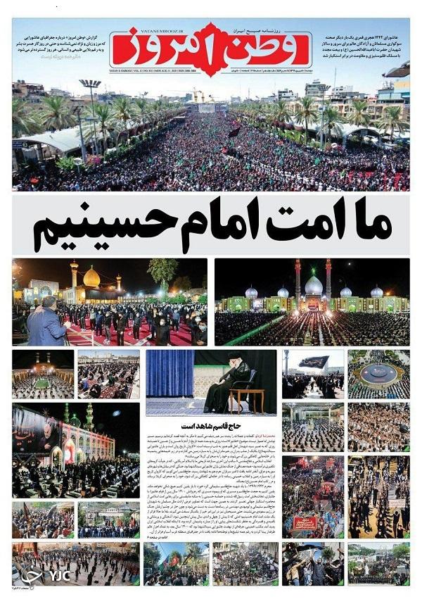 روزنامه های 10 شهریور 99