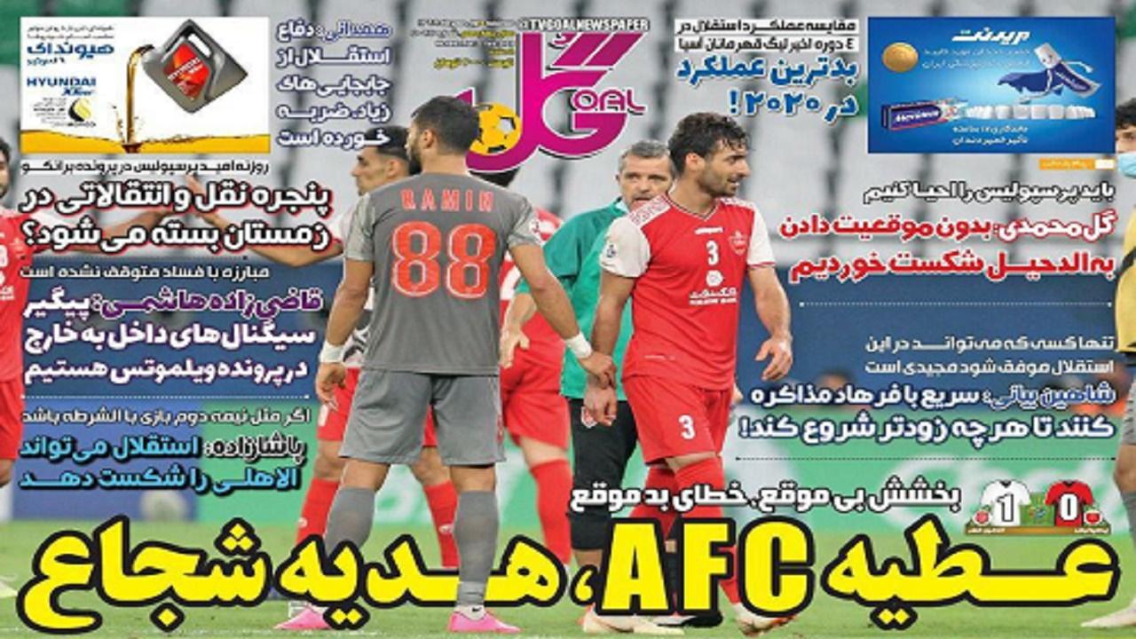روزنامه گل - 1 مهر