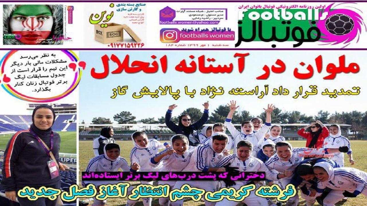 روزنامه فوتبالز - 1 مهر