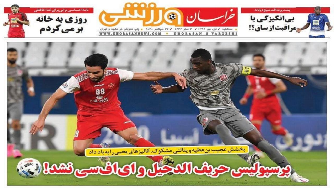 خراسان ورزشی - 1 مهر