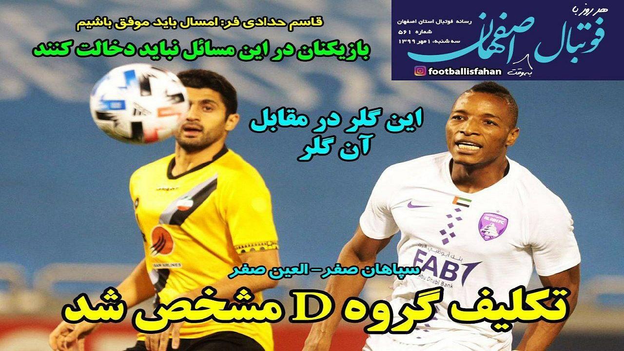 فوتبال اصفهان - 1 مهر