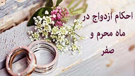 نظر مراجع تقلید درباره خواستگاری و ازدواج در ماه محرم و صفر