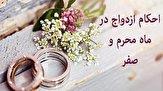 باشگاه خبرنگاران - نظر مراجع تقلید درباره خواستگاری و ازدواج در ماه محرم و صفر
