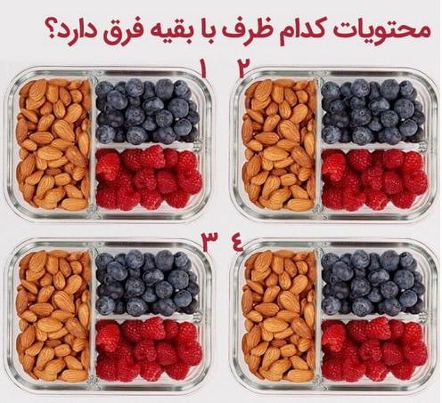 تست هوش تصویری: محتویات ظروف