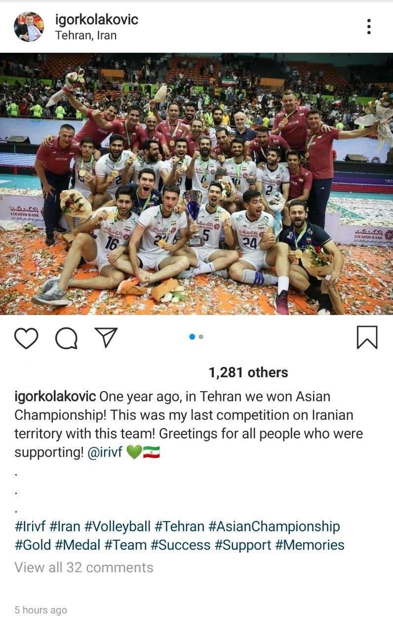 خاطره بازی سرمربی سابق تیم ملی والیبال از برد این تیم در آسیا/ پست مربی فوتبال ایران به مناسبت تولدش