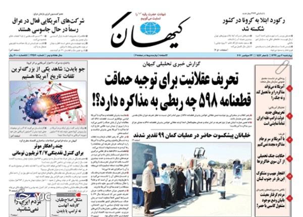 روزنامه های 2 مهرماه 99