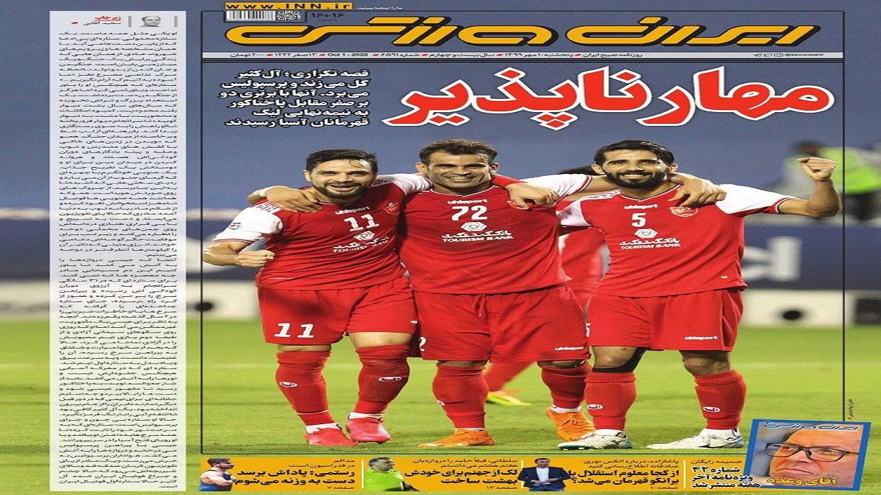 ایران ورزشی - ۱۰ مهر