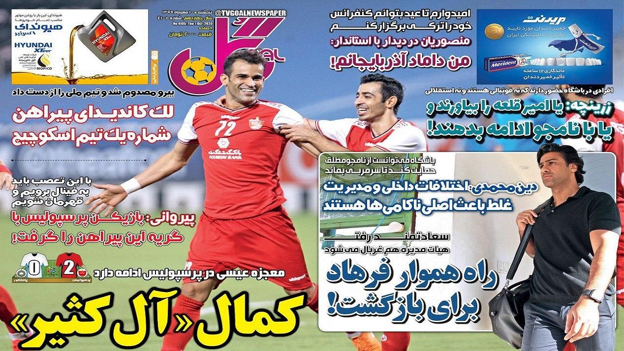روزنامه گل - ۱۰ مهر