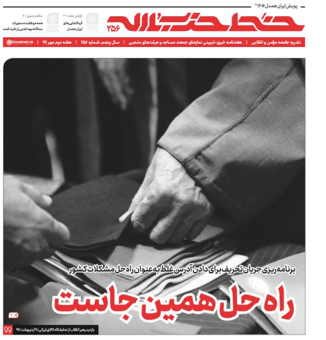 خط حزبالله ۲۵۶ | راه حل همینجاست