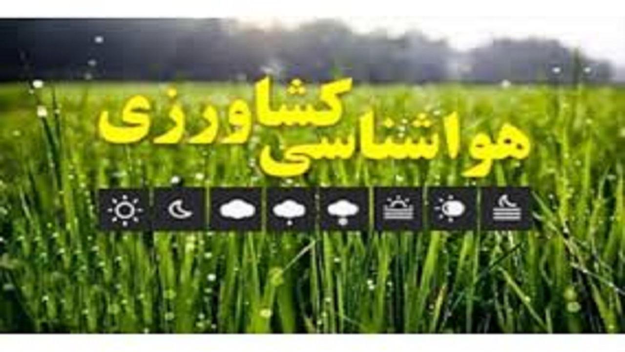 هشدارهای هواشناسی برای کشاورزان و عشایر،امسال پاییز پربارشی نیست