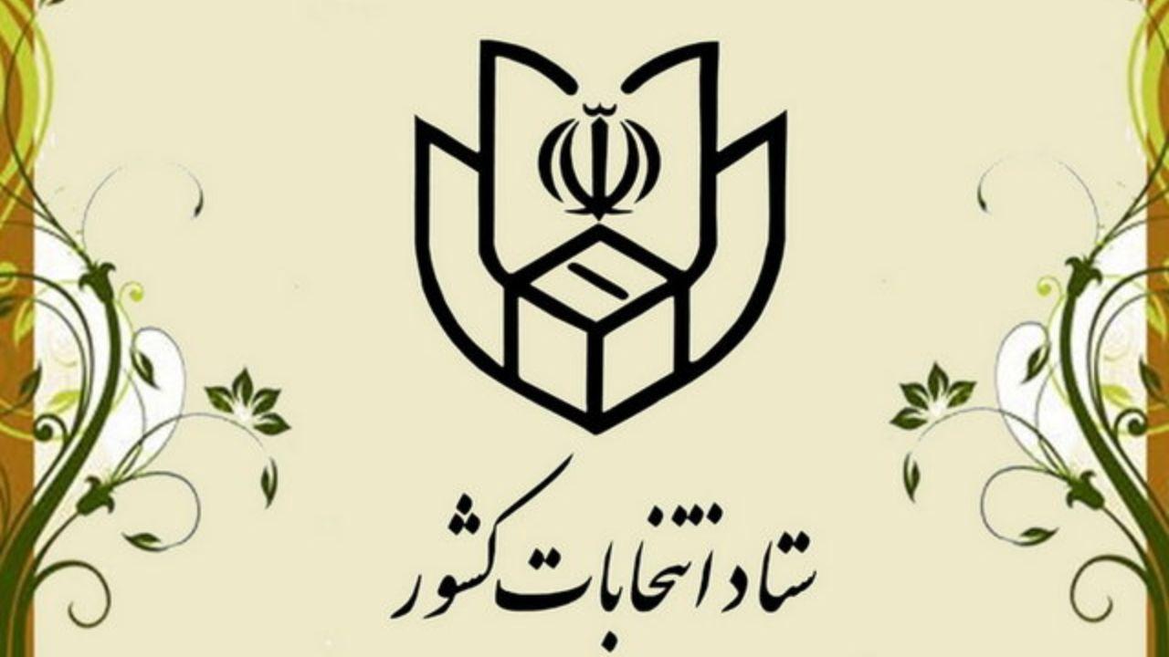 12685496 845 » مجله اینترنتی کوشا » انتخابات میاندورهای مجلس در «میانه»، خرداد ۱۴۰۰ برگزار میشود 1