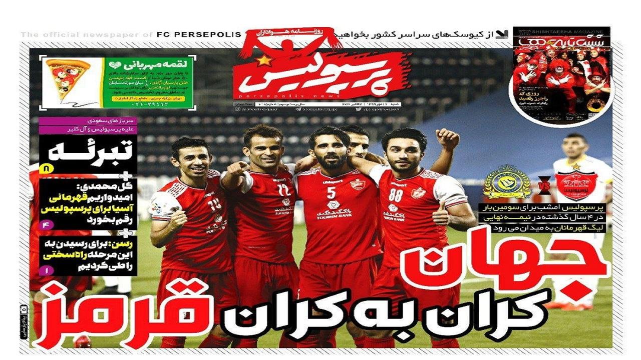 روزنامههای ورزشی ۱۲ مهر