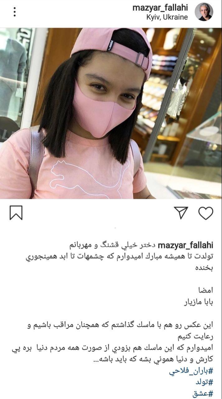 دختر مازیار فلاحی