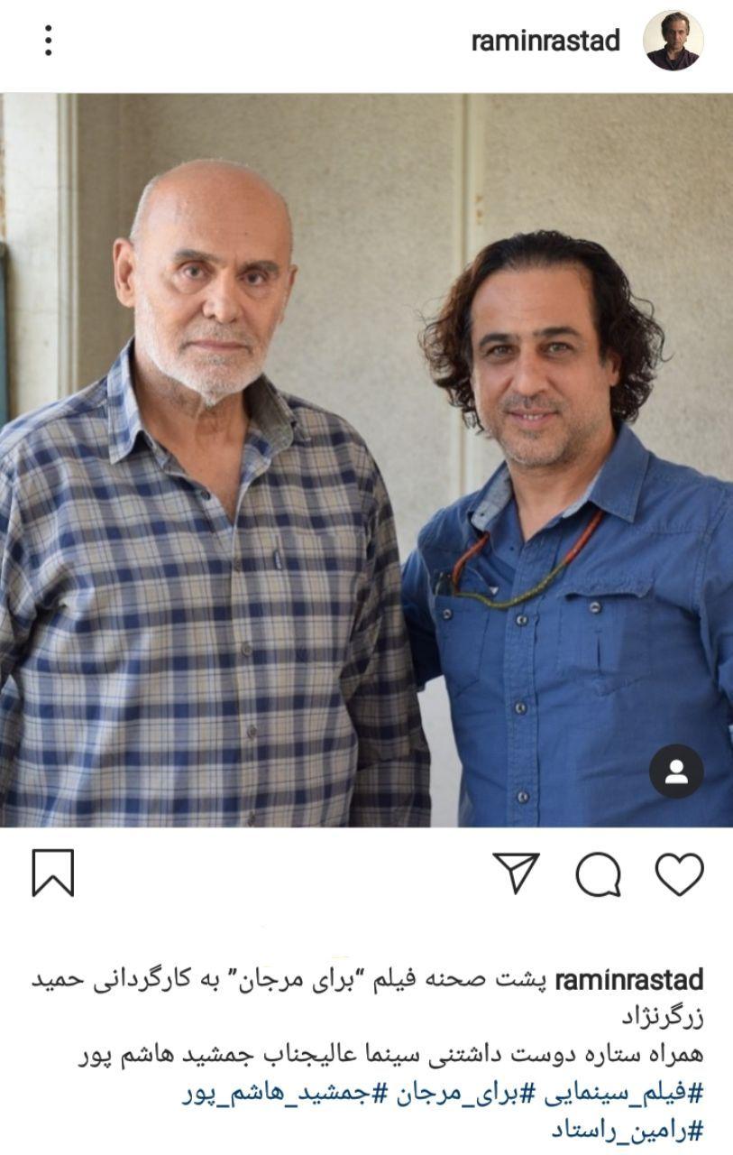 رامین راستاد و جمشید هاشم پور