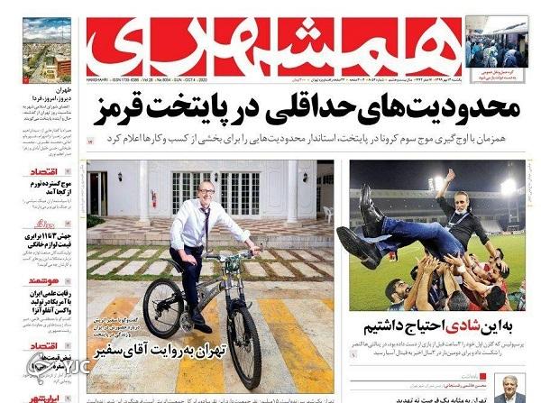 روزنامه های 13 مهر 99