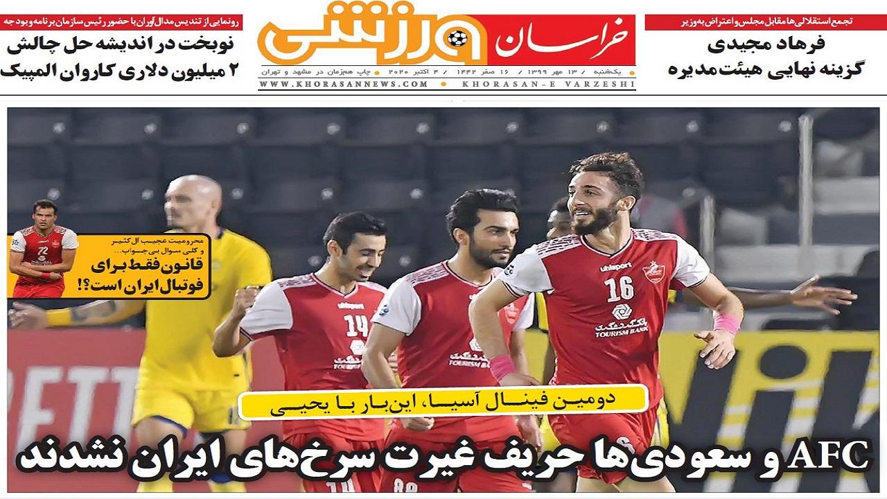 روزنامههای ورزشی ۱۳ مهر