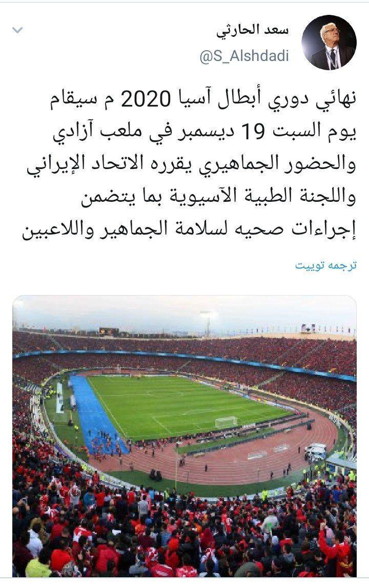 فینال لیگ قهرمانان آسیا در ورزشگاه آزادی برگزار میشود