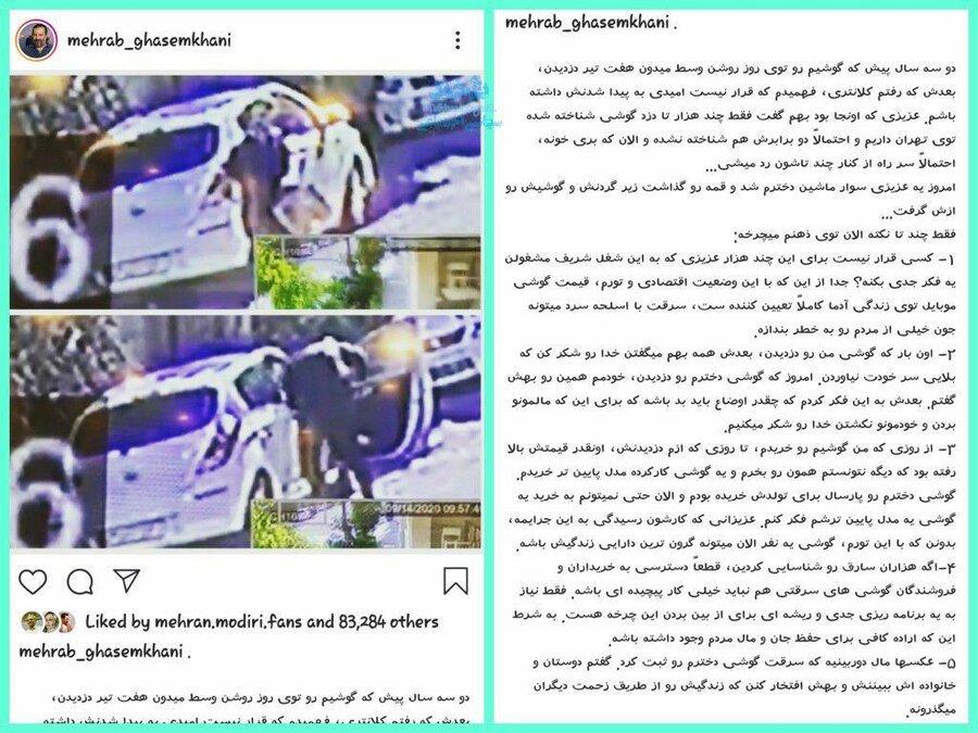 گریه دختر مهراب قاسم خانی در مواجهه با دزد قمه کش در کلانتری + گفتگو با مهراب قاسم خانی و دخترش