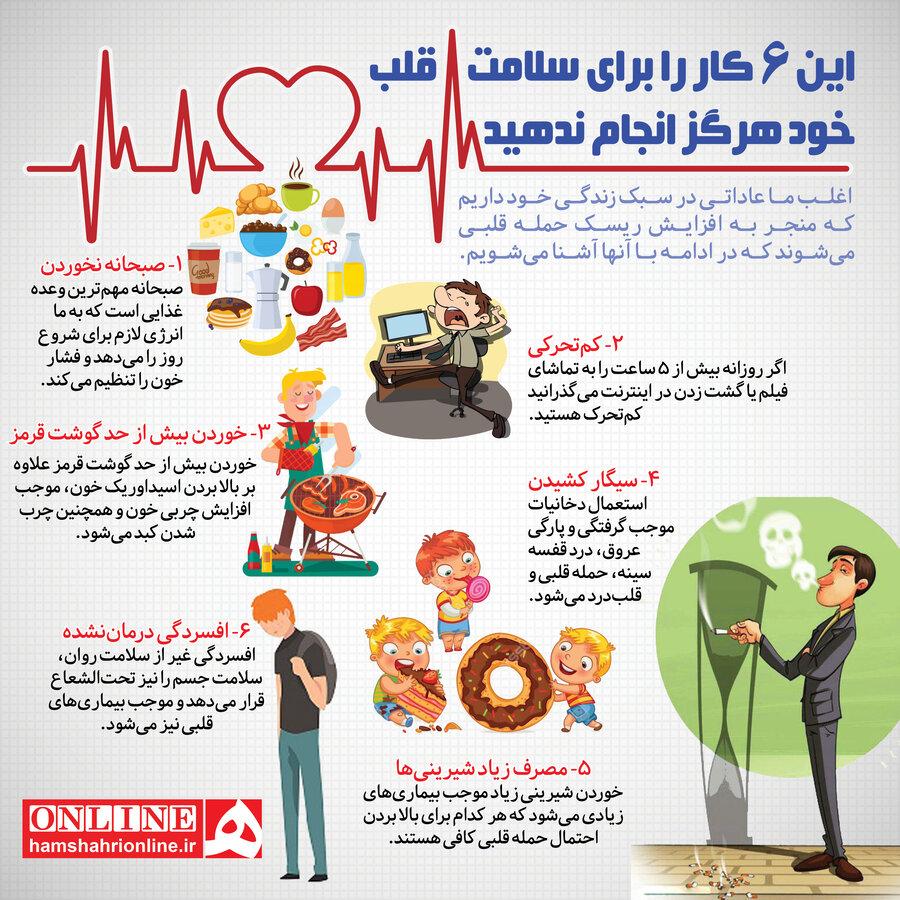 این ۶ کار را برای سلامت قلب خود هرگز انجام ندهید + اینفوگرافیک
