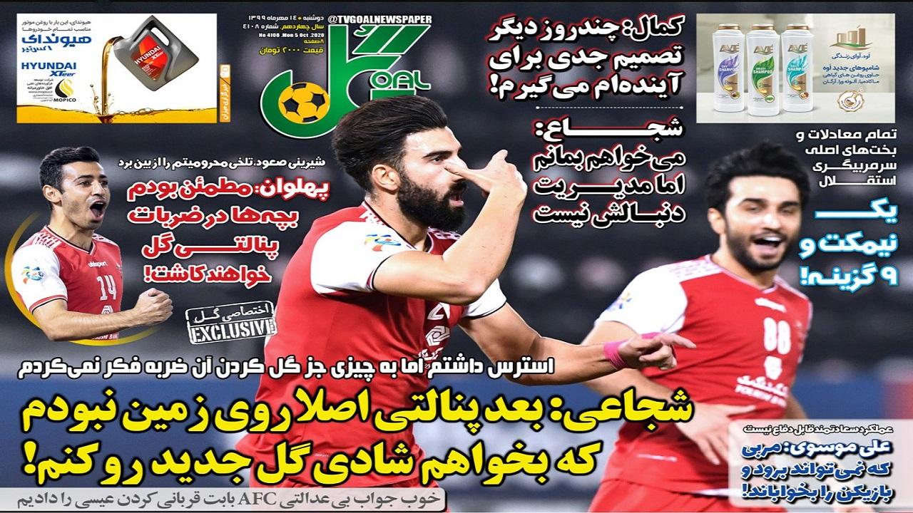 روزنامههای ورزشی ۱۴ مهر