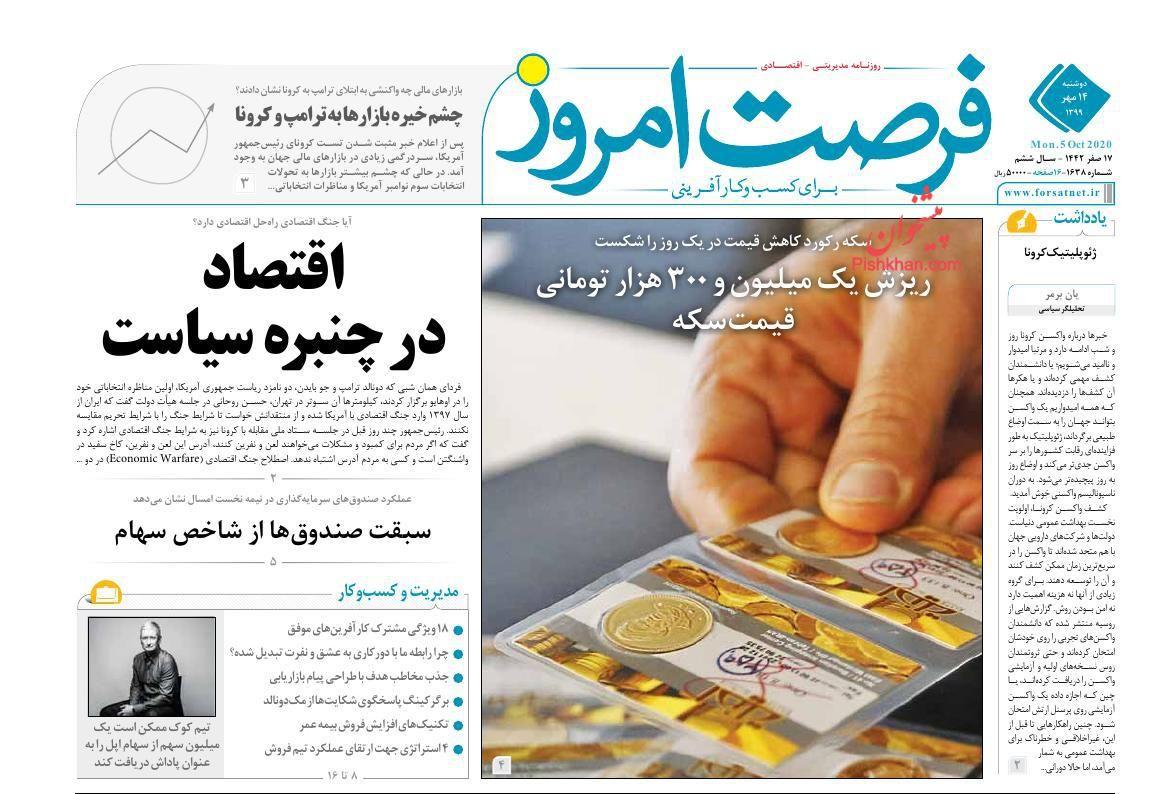 حمایت از صادرکنندگان خوشسابقه/ سکته در بازار ارز و سکه/ صنعتگران اسیر بروکراسی بورس کال