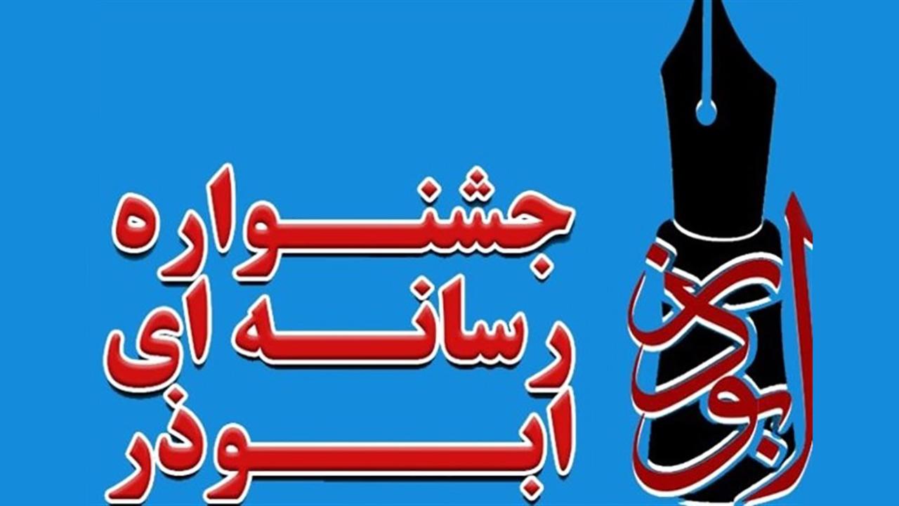 ششمین جشنواره رسانهای ابوذر در گلستان برگزار میشود