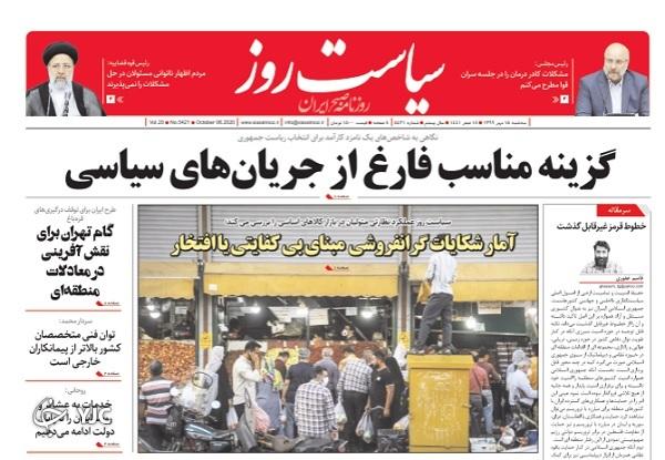 روزنامه های 15 مهر 99
