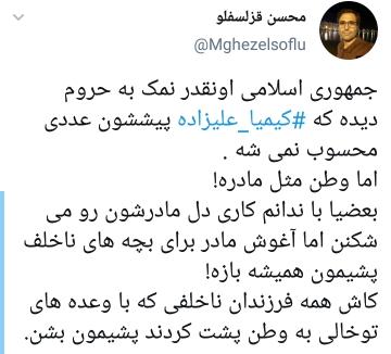 .واکنش کاربران به بازگشت کیمیا علیزاده