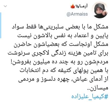 واکنش کاربران به بازگشت کیمیا علیزاده