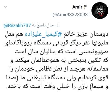 واکنش کاربران به بازگشت و پشیمانی کیمیا علیزاده