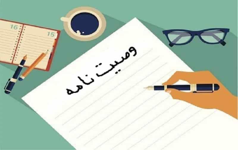 وصیت نامه چیست؟/ سیر تا پیاز نوشتن وصیت نامه
