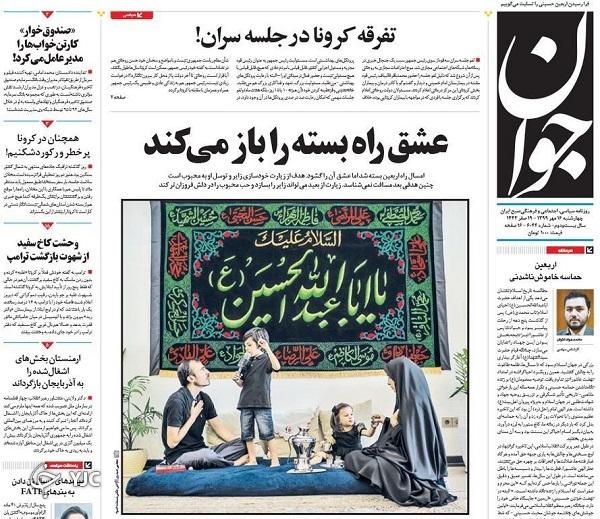 روزنامه های 16 مهر 99