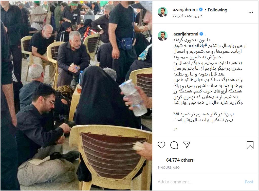 دلتنگی آذری جهرمی برای حضور در مراسم پیاده روی اربعین