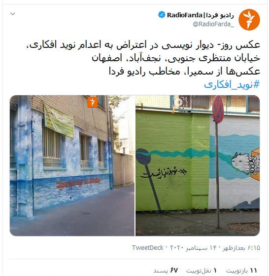 رسانههای ضدانقلاب دوباره دست به فوتوشاپ شدند