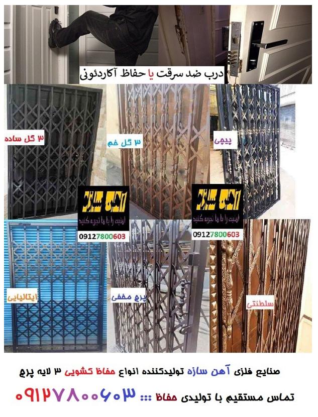 نرده حفاظ های فلزی مدرن برای امنیت ساختمان های مسکونی و ویلا