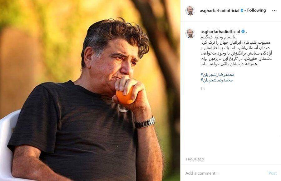 واکنش چهرهها به درگذشت محمدرضا شجریان