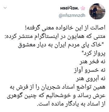 واکنش ها به فوت محمدرضا شجریان