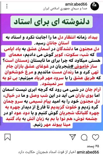 واکنش کاربران به درگذشت محمدرضا شجریان