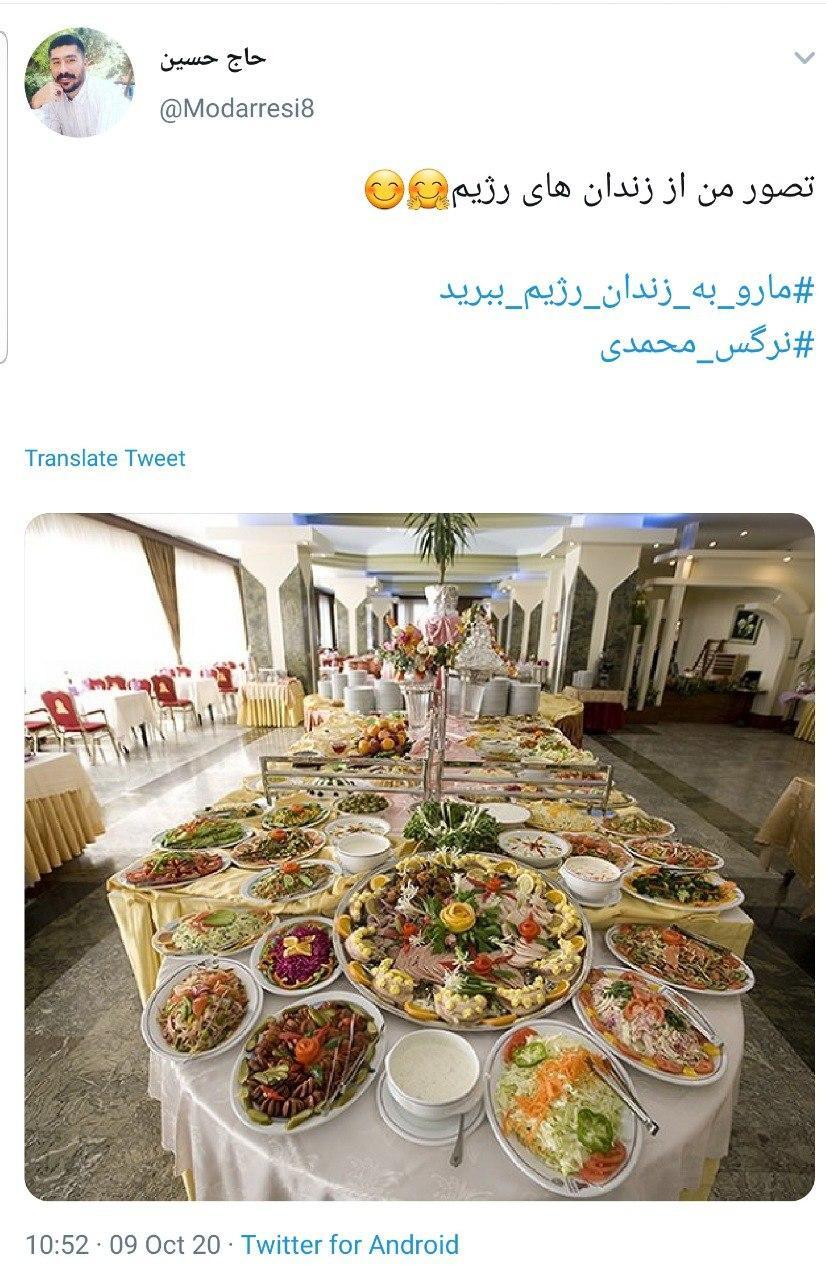 واکنش کاربران به اضافه وزن نرگس محمدی