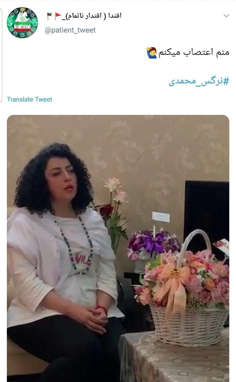 آزادی نرگس محمدی از زندان