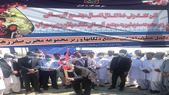 باشگاه خبرنگاران - کلنگ خط انتقال آب به تلنگ، پلان و پیرسهراب چابهار به زمین زده شد