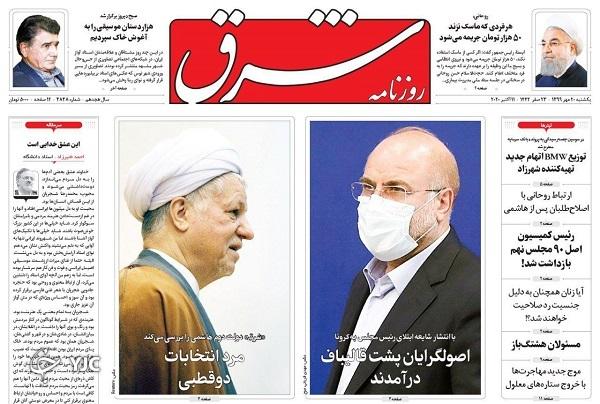 روزنامه های 20 مهر 99