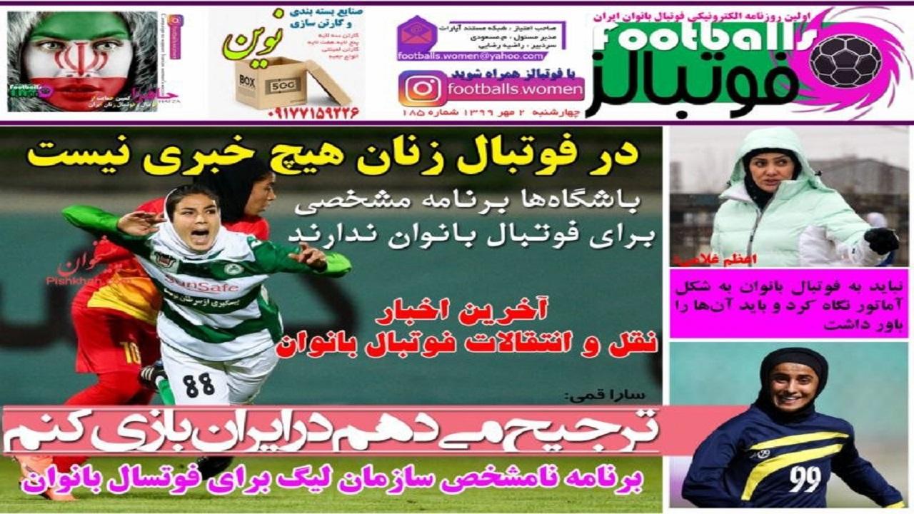 روزنامههای ورزشی ۲ مهر