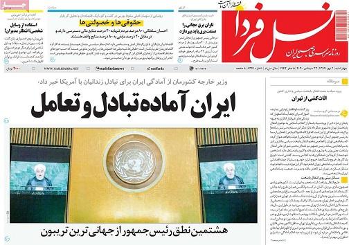 پیوستن اصفهان به شبکه جهانی شهرهای یادگیرنده یونسکو/ درد بی درمان خام فروشی