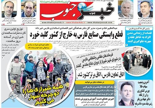 تصاویر صفحه نخست روزنامههای استان فارس روز سه شنبه یکم مهرماه سال ۱۳۹۹